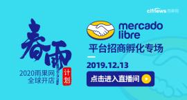 注册用户2.8亿,拉美巨头Mercado Libre平台大揭秘