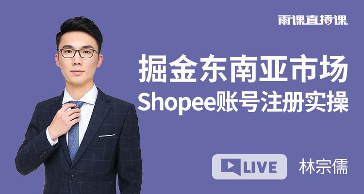 掘金东南亚市场Shopee账号注册实操