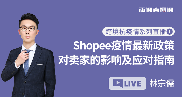 Shopee疫情最新政策 对卖家的影响及应对指南