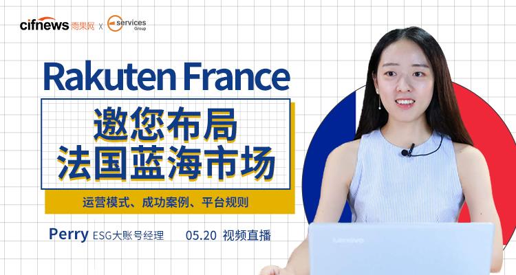 2019 Rakuten France 邀您布局法国蓝海市场