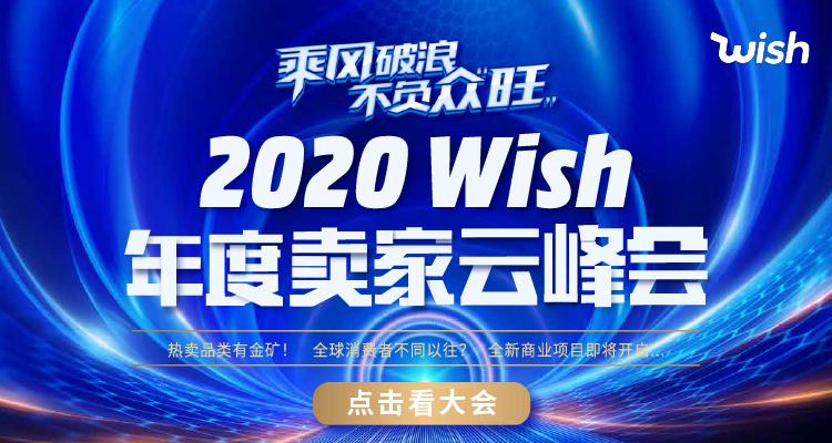 重磅|2020Wish年度卖家云峰会