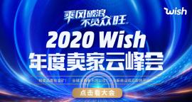 重磅|2020Wish年度賣家云峰會
