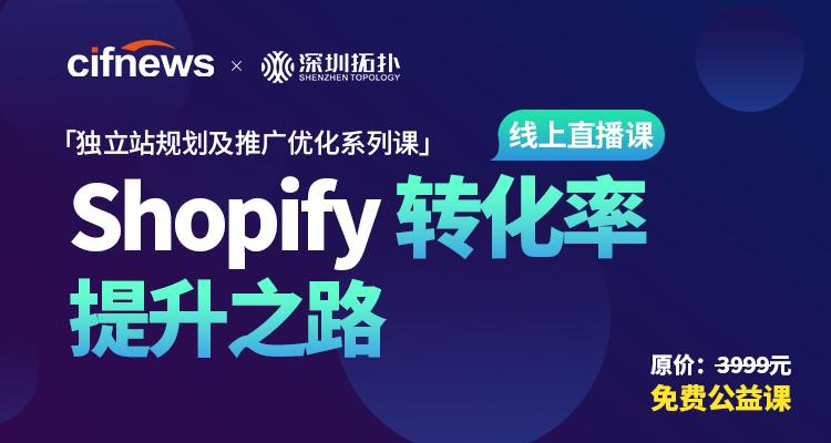 独立站系列课3:Shopify转化率提升之路