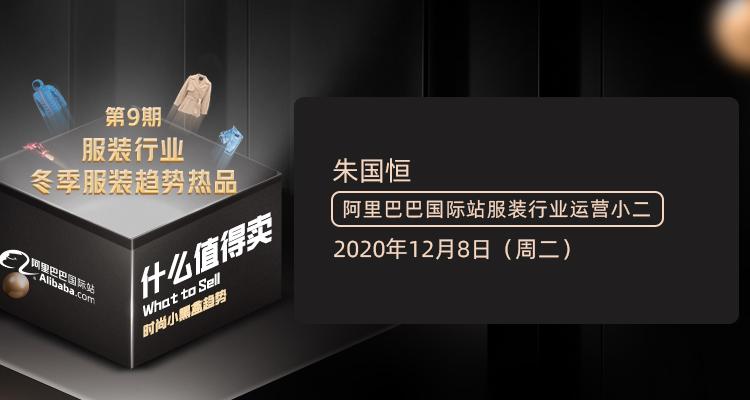 【什么值得卖】时尚小黑盒(9)服装行业冬季服装趋势热品