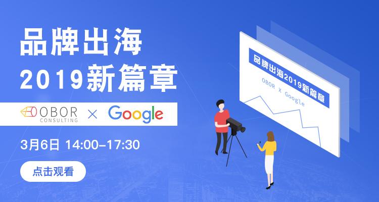 中国品牌出海 — 2019新篇章