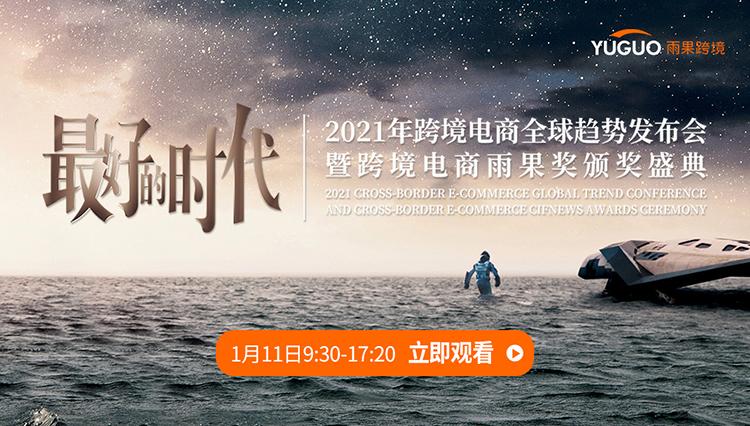 2021跨境電商全球趨勢發布會暨跨境電商雨果獎頒獎盛典