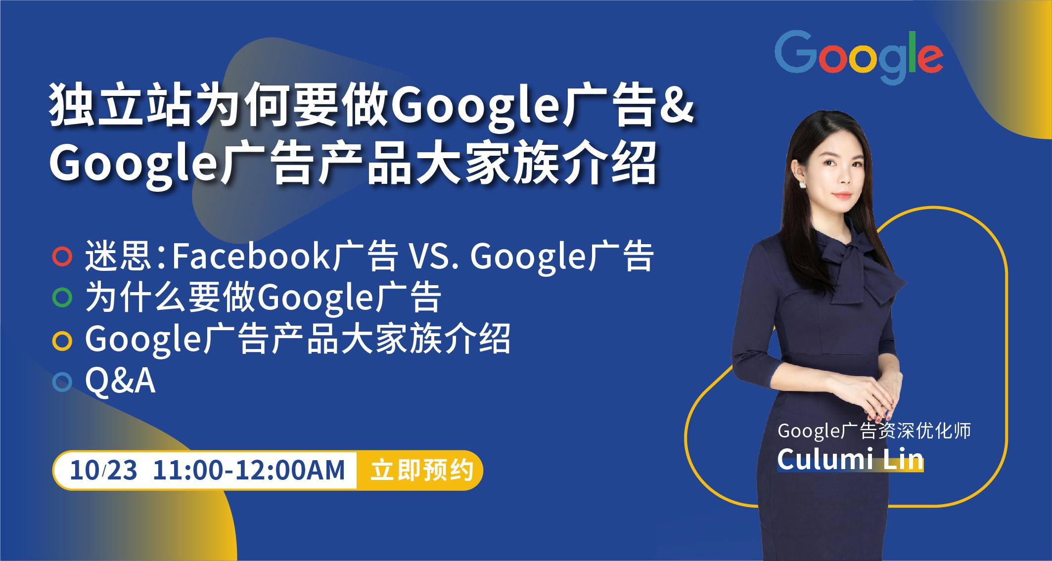独立站为何要做Google广告&Google广告产品大家族介绍