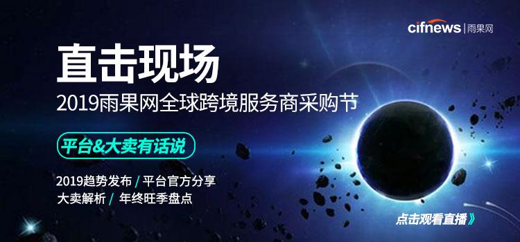 2019雨果网全球跨境服务商采购节