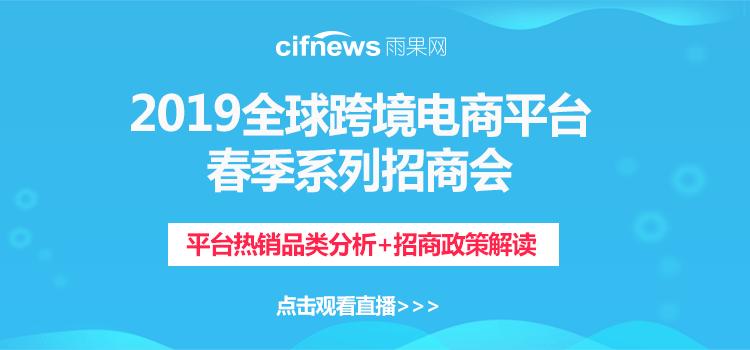 2019全球跨境电商平台春季系列招商会