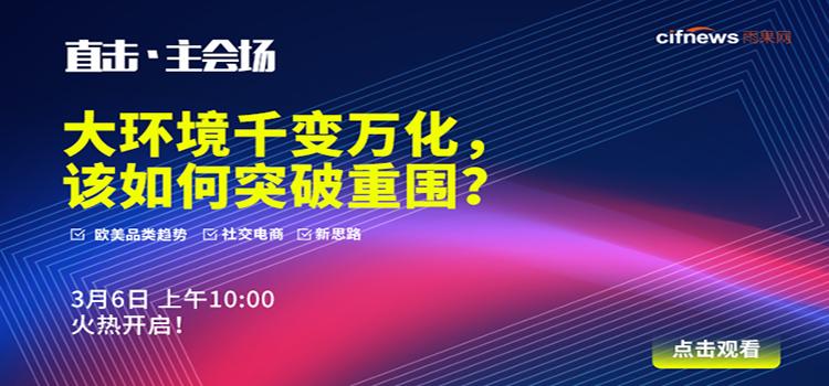 2019年3月CCEE(广州)跨境电商选品大会