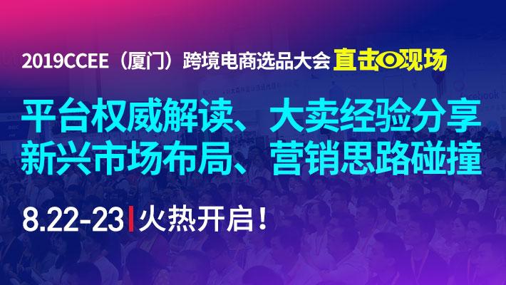 2019年8月CCEE(厦门)跨境电商选品大会
