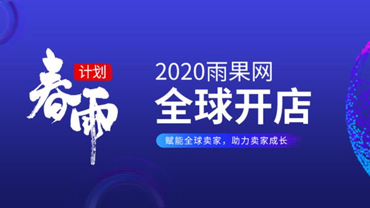 春雨计划——2020年雨果网全球开店招商系列