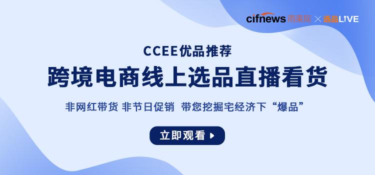 《CCEE优品直播》跨境电商线上选品直播看货
