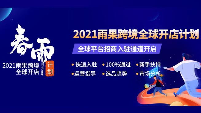 春雨计划——2021年雨果跨境全球开店招商系列直播