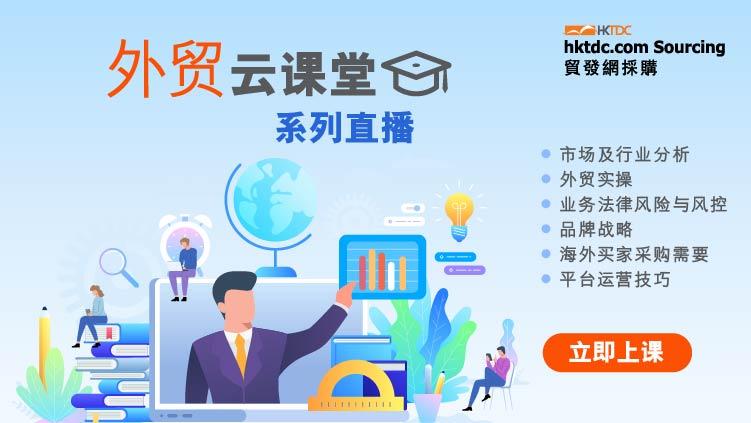 2021贸发网采购外贸云课堂系列直播