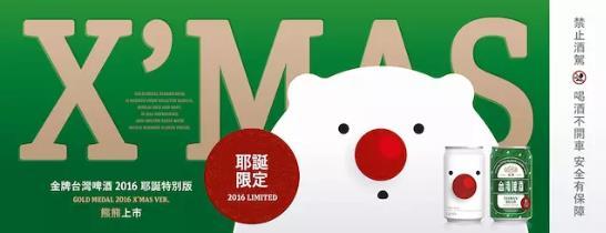 台湾啤酒为人气换新装   金牌圣诞限定罐啤酒萌萌哒