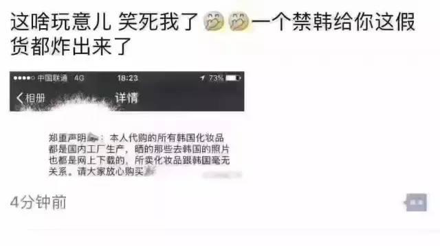 """禁韩令炸出了假代购:不断货的低价代购可能卖的都是""""国内韩妆""""!"""