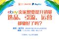 """""""扒点干货""""访谈第(74)期回顾:""""跨境老中医""""问诊时间,解决eBay平台的疑难杂症"""