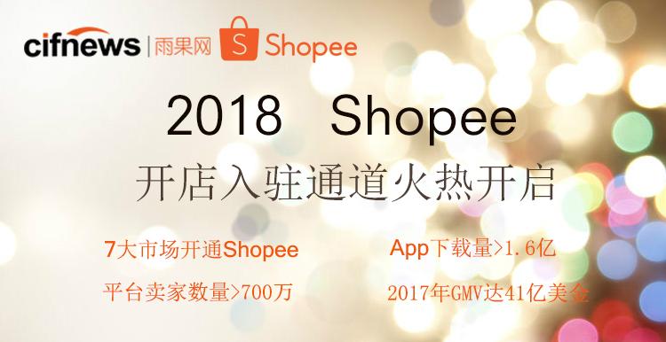 2019Shopee招商入驻快速通道开启