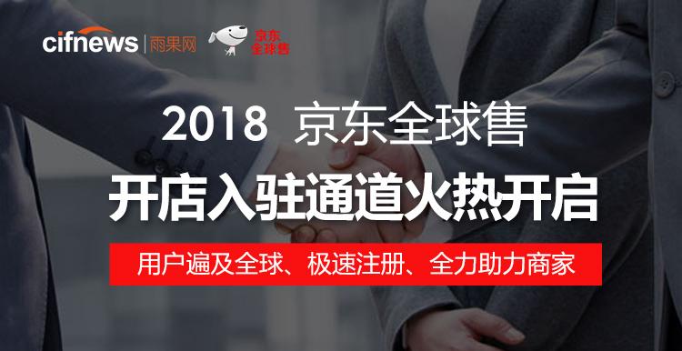 2019京东全球售开店入驻通道火热开启!