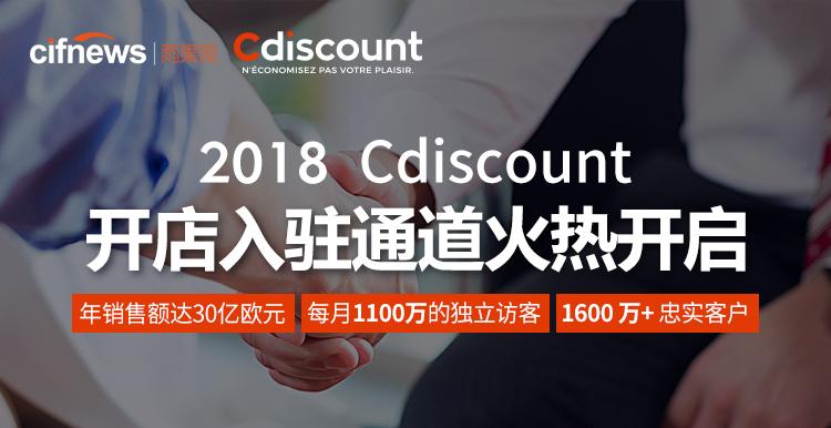 2019Cdiscount开店入驻通道火热开启