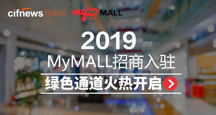 2019MyMALL招商入驻绿色通道火热开启