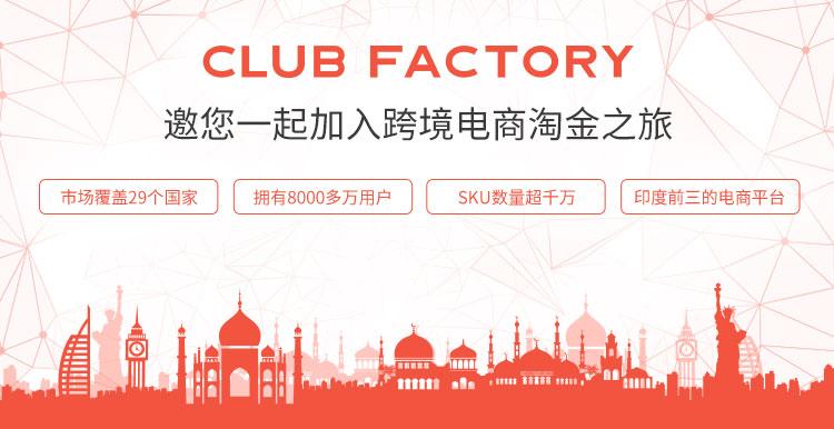 2019年Club Factory开店绿色通道火热开启