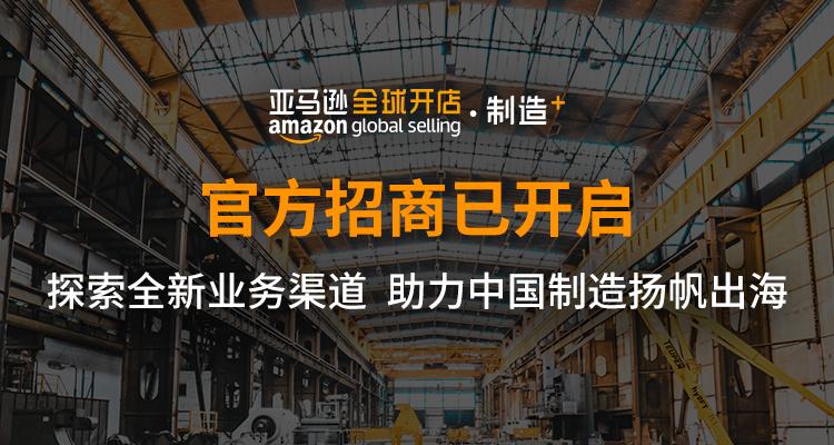 【招商】制造商专属链接:亚马逊全球开店制造+2019招商正式启动