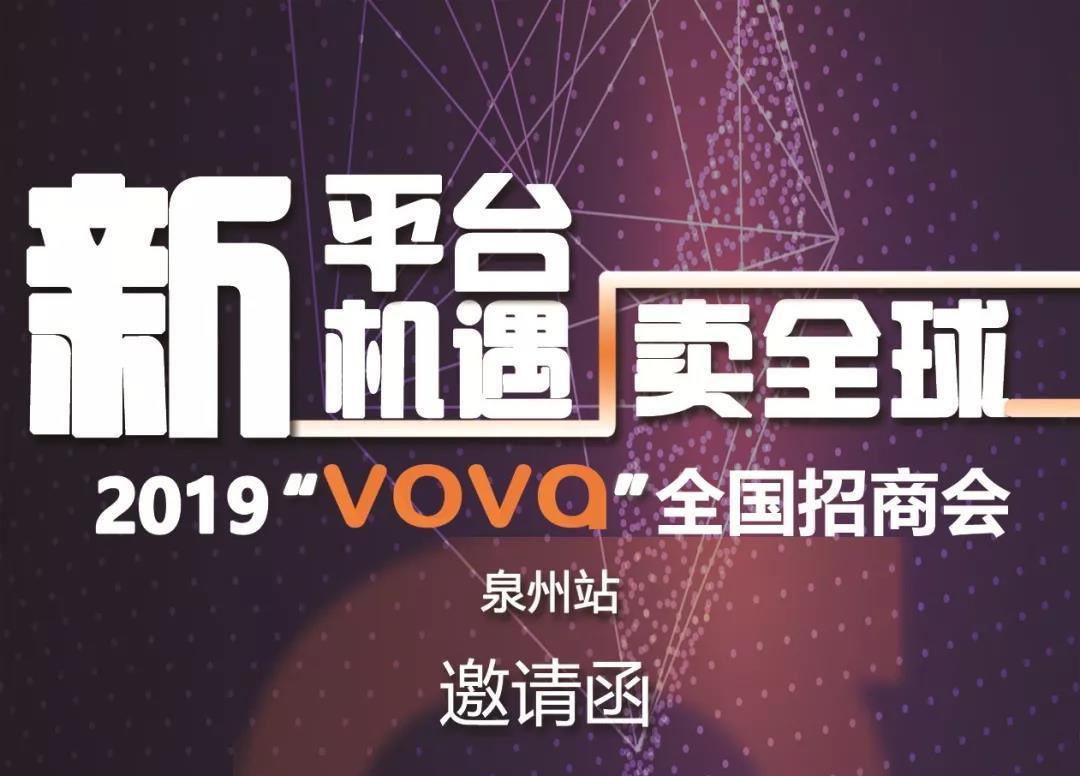 新平台、新机遇、卖全球-2019年VOVA全国招商会(泉州站)