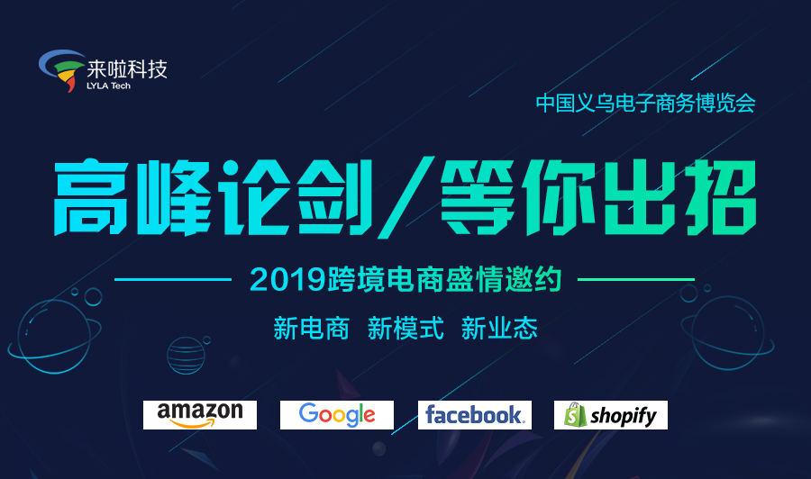 活动邀请丨2019跨境电商峰会——品牌出海 爆款新思路