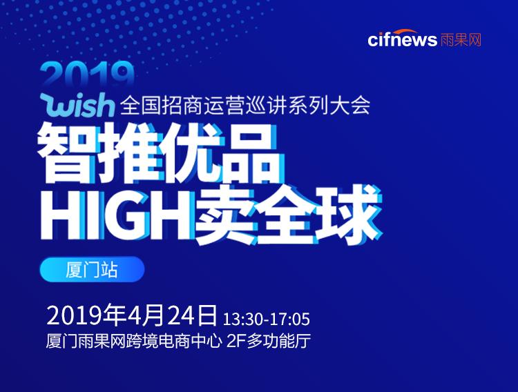 活动邀请丨2019 Wish全国招商运营系列大会【厦门站】