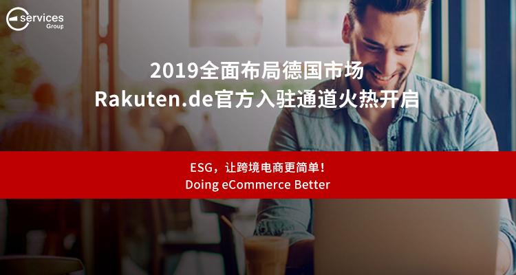 2019德国乐天招商入驻绿色通道开启
