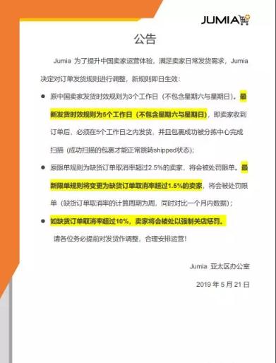 好消息!Jumia发货时效延长!