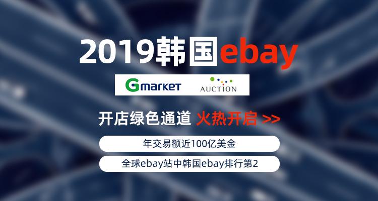 """2019韩国eBay旗下两大平台""""Gmarket & AUCTION""""招商通道开启"""