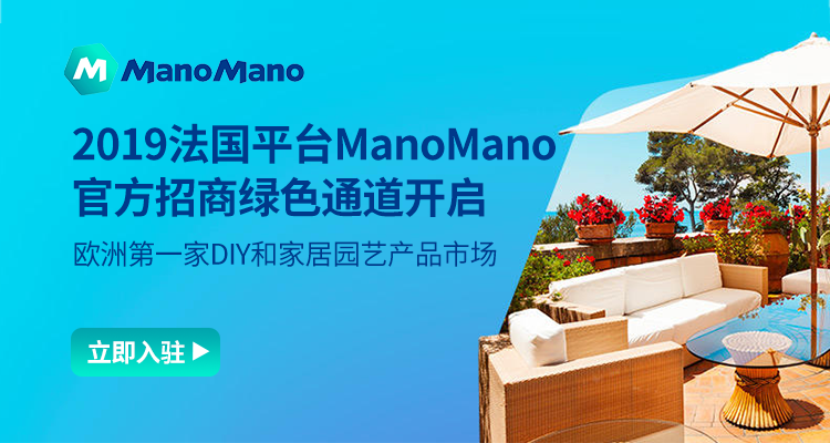 2019法国平台ManoMano官方入驻通道开启