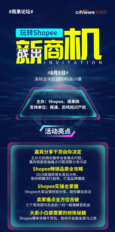雨果论坛—玩转Shopee,战出新商机