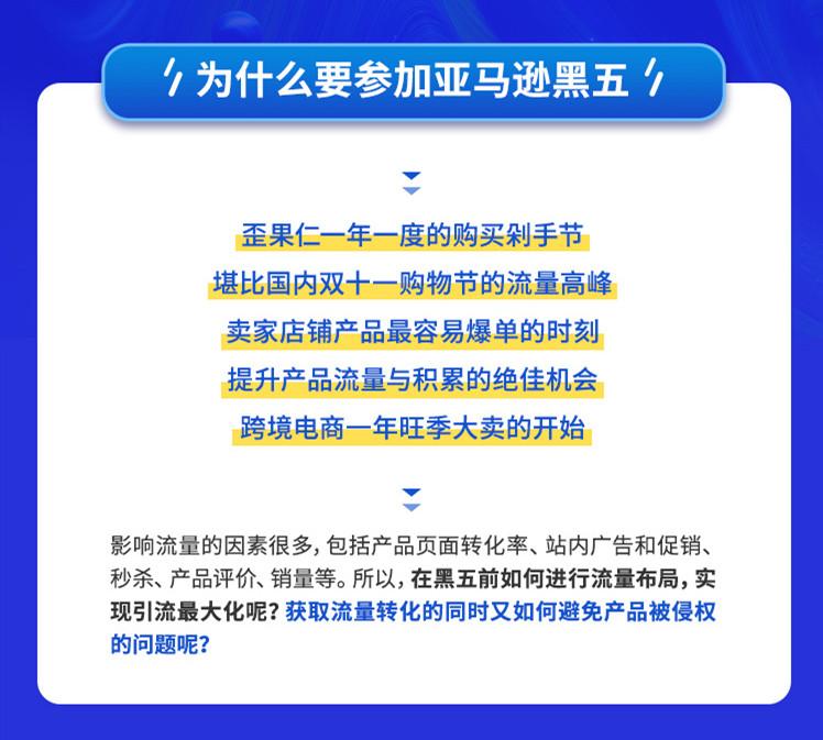 活动邀请丨黒五爆单打法—新运营组合拳快速实现店铺爆单(10.17·深圳)