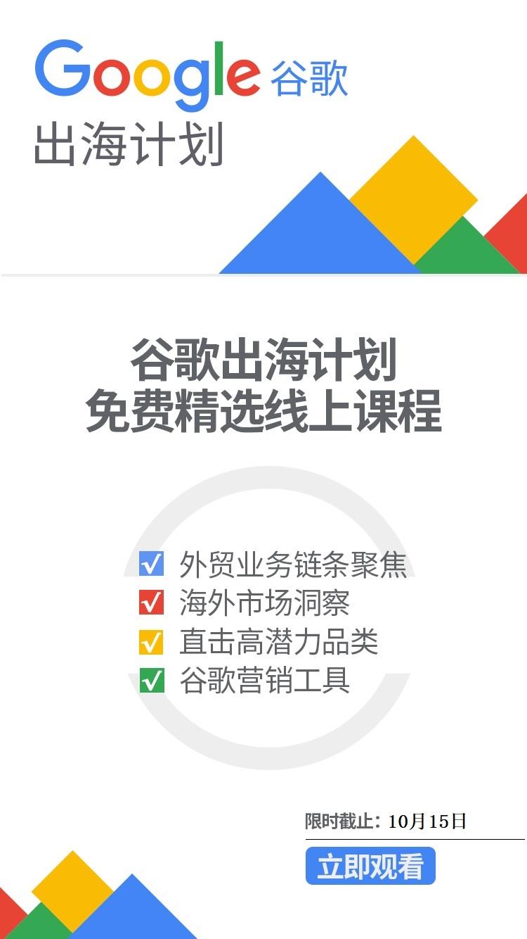 【限时免费】Google官方数据:品类增长趋势,下一个爆品在哪里?点击观看>>