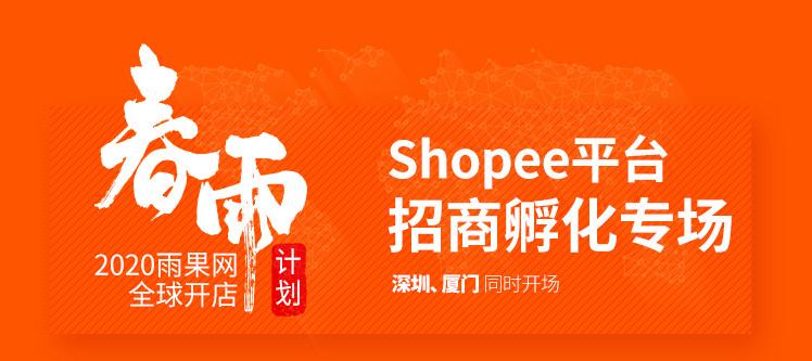 """2020雨果网全球开店""""春雨计划""""—Shopee平台东南亚招商孵化专场"""