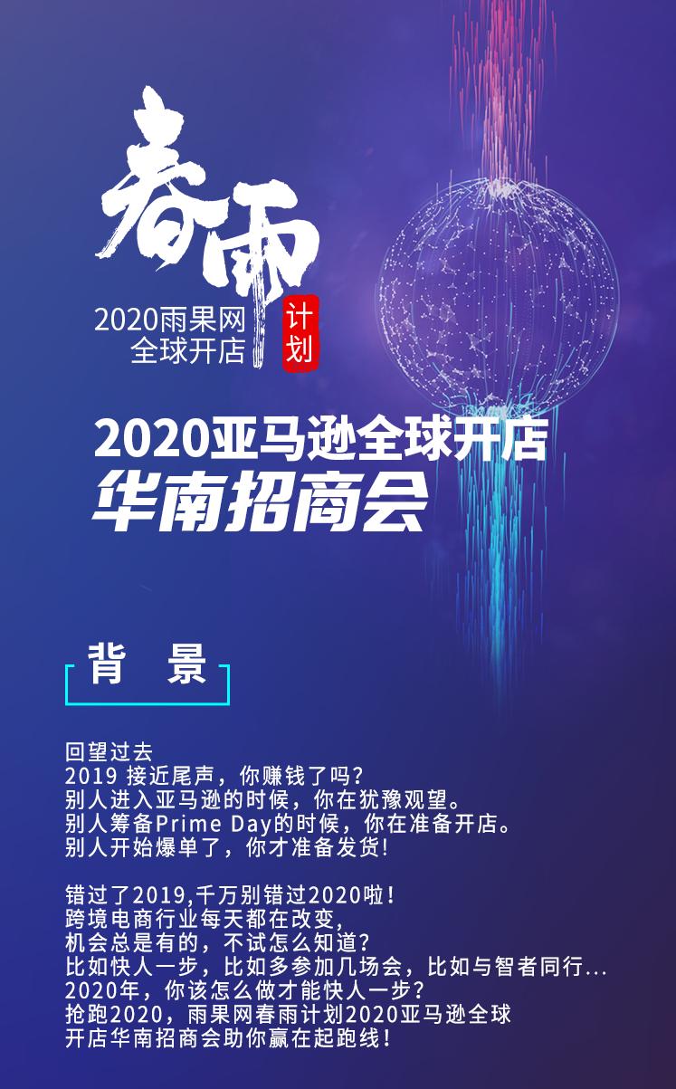 春雨计划·2020亚马逊全球开店华南招商会