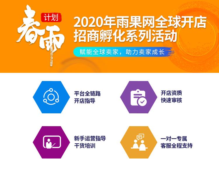 2020全球开店—布局 Lazada、阿里国际RTS、Amazon众平台