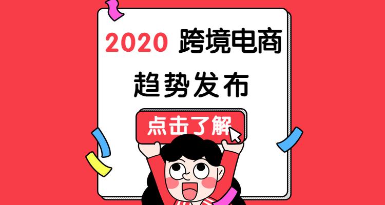 2020年跨境电商全球趋势发布会