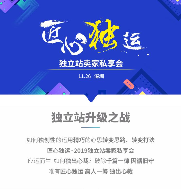 独立站旺季如何爆单?11.26深圳独立站卖家私享会独家分享!